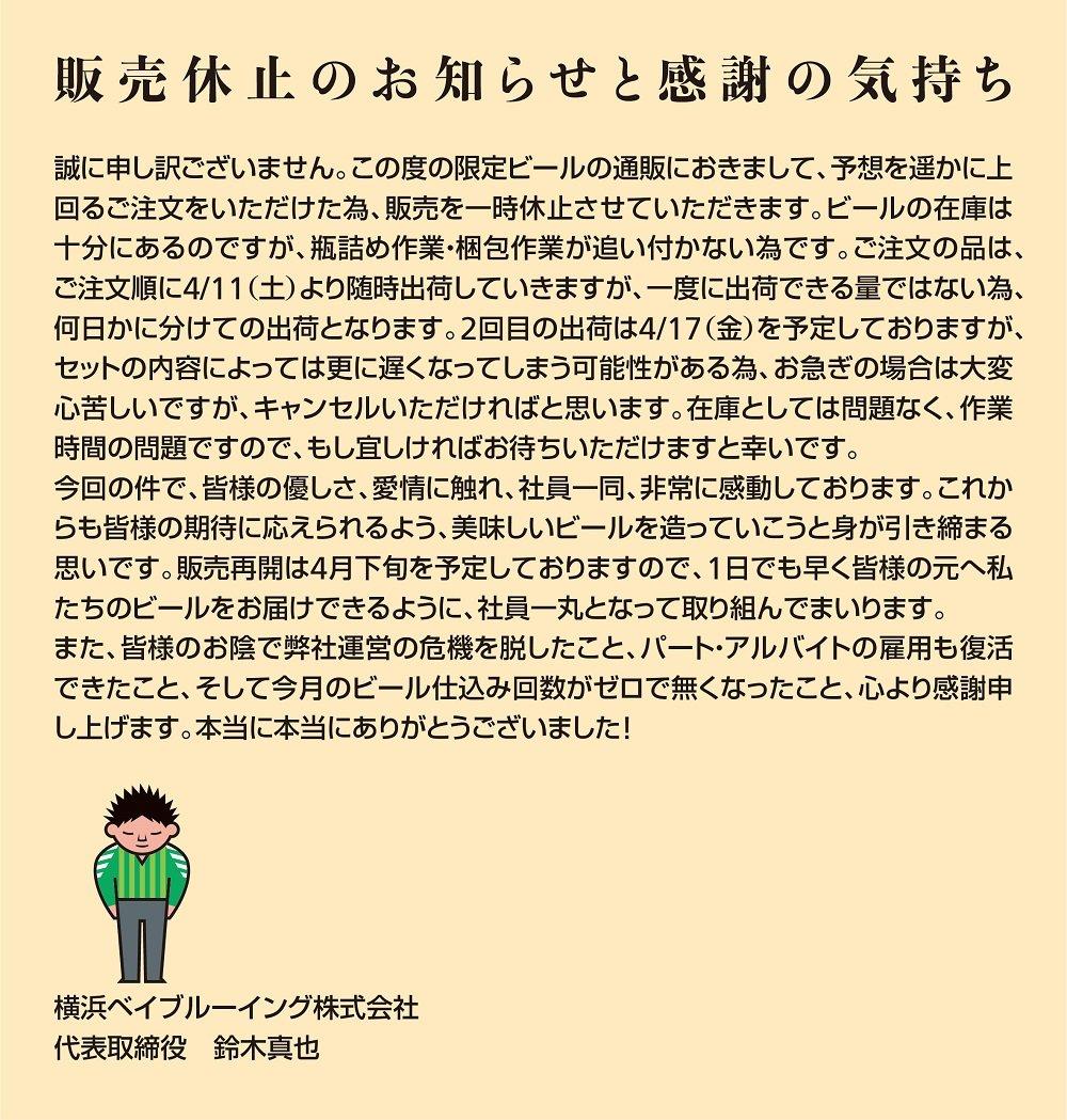 https://www.yokohamabaybrewing.jp/a97799e8a5e78c3ee3dd53169848430b5ea771cf.jpg
