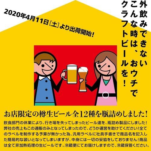 宅飲みキャンペーンVol2_0408_1000.jpg