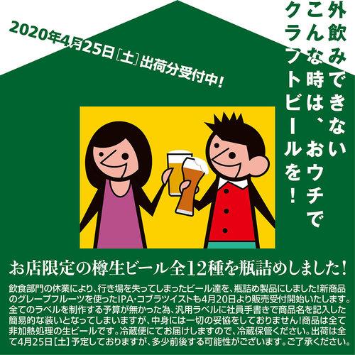 宅飲みキャンペーンVol3_1000px_0420.jpgのサムネイル画像