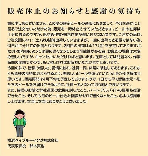 お知らせ_2020_0410_1000.jpg